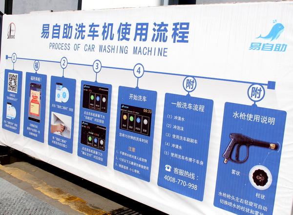 【图】杭州石油推出自助洗车业务