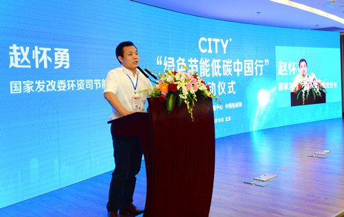 """2018年""""绿色节能低碳中国行""""启动仪式在京举行"""