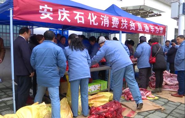 安庆石化启动消费扶贫直通车