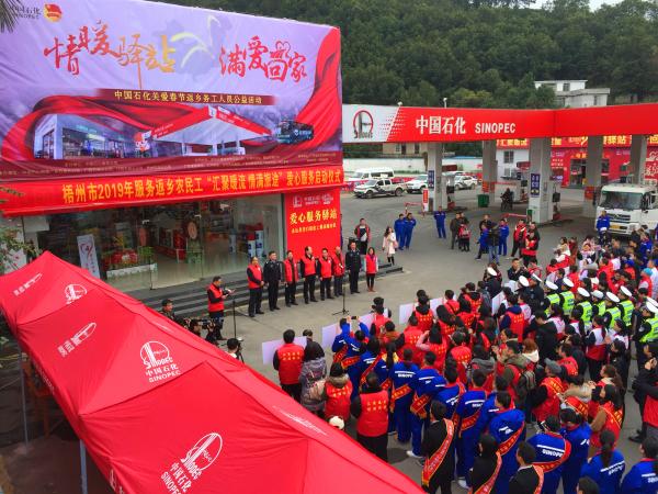广西石油举行2019年春运志愿服务启动仪式